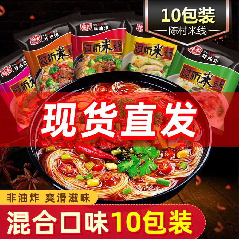 陈村过桥米线10包非油炸老坛酸菜麻辣方便面速食过挢重庆酸辣粉丝