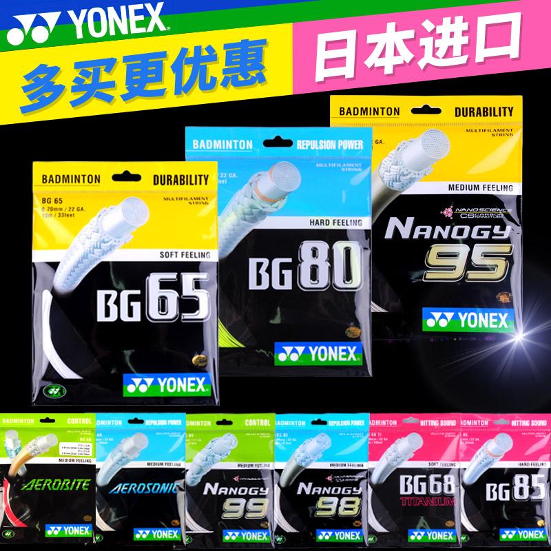 YONEX尤尼克斯羽毛球线YY羽毛球拍线BG65 66 80P 95 99新AEROBITE