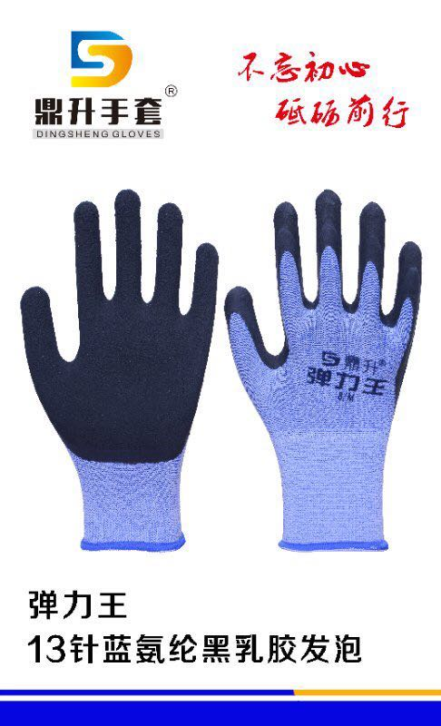 Dingsheng elastic King gloves impregnated with rubber and wear resistant latex foam King frosting antiskid, comfortable, breathable, labor protection