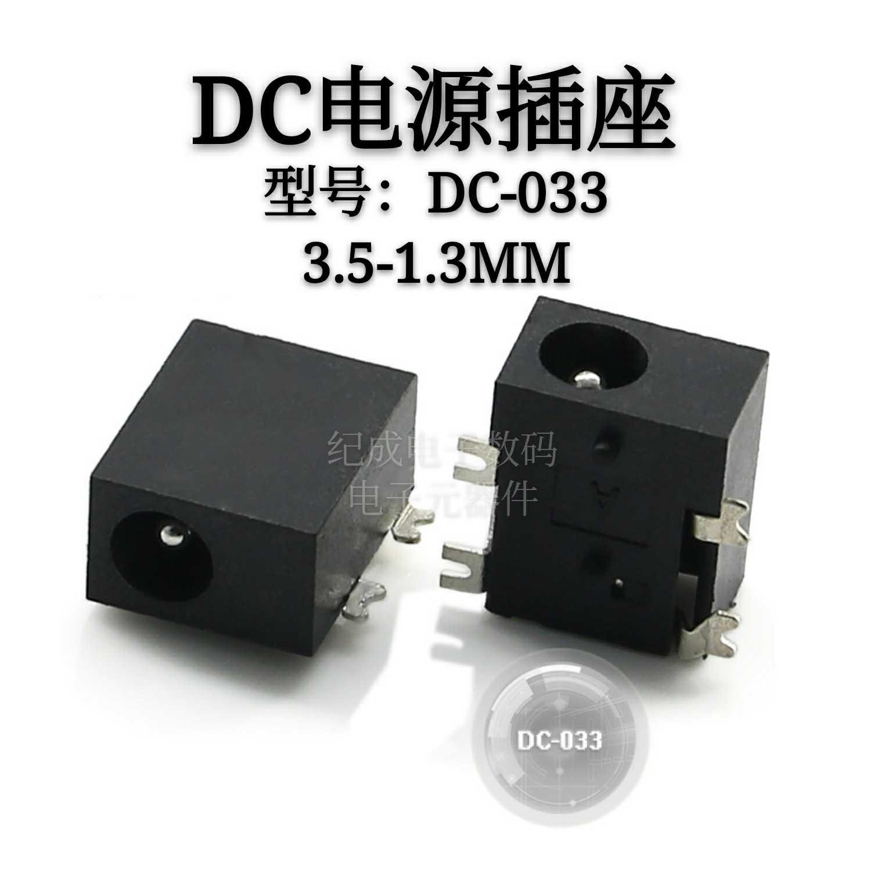 DC电源插座 DC-033 3.5*1.3针 4脚贴片 带柱平板电脑直流电源母座