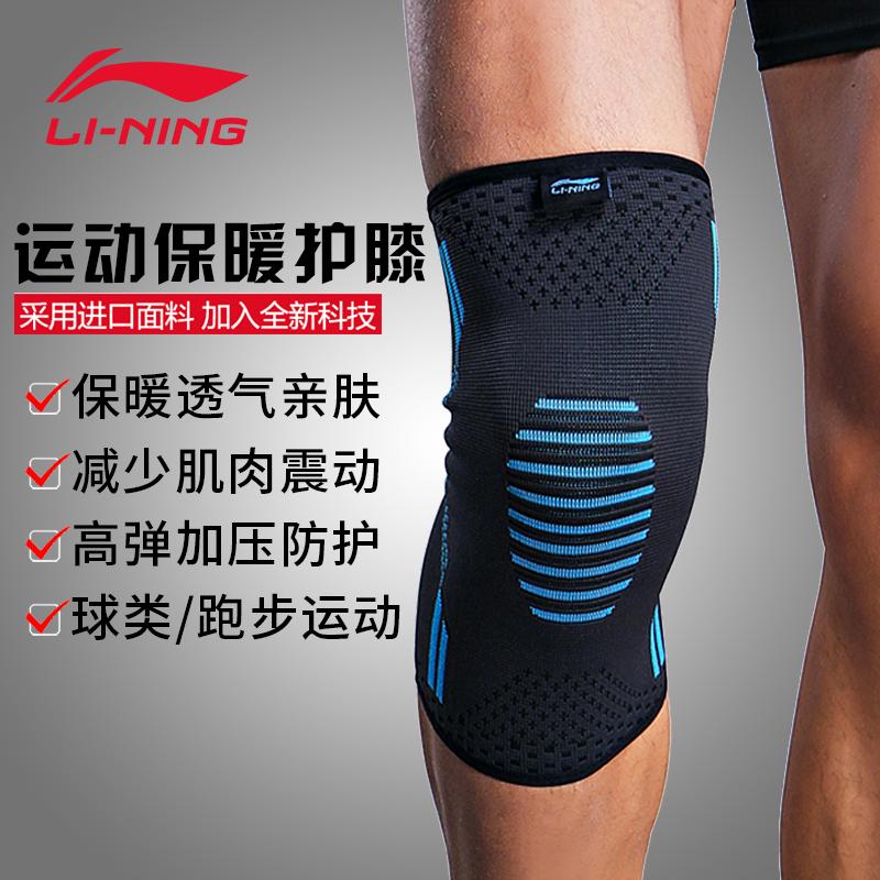 李宁 运动保暖护膝