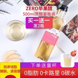 草草族zero苹果醋 0脂卡刷脂肪和无糖型鲜原醋减身燃肥脂瘦轻食图片