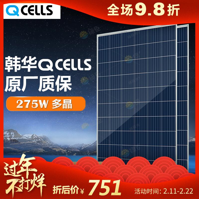 Царство хань цветущий 6 линия 250- 275W плитка больше кристалл кремний солнечной энергии аккумулятор доска свет вольт пакет и развитие сети электричество система