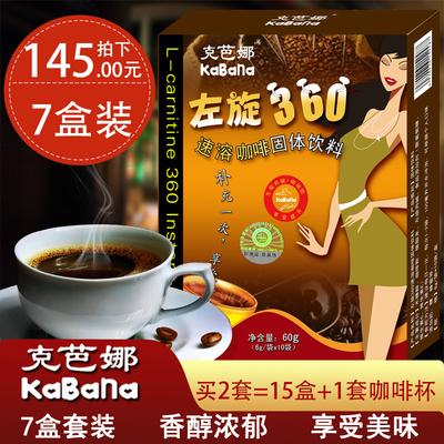 【7盒装】左旋肉碱360咖啡 正品黑咖啡左旋肉碱速溶咖啡男女健身