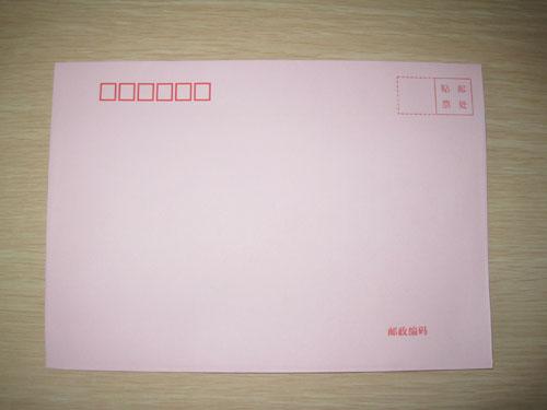 7号粉红色信封/粉色信封 粉红信封/邮寄请柬 23*16CM包邮