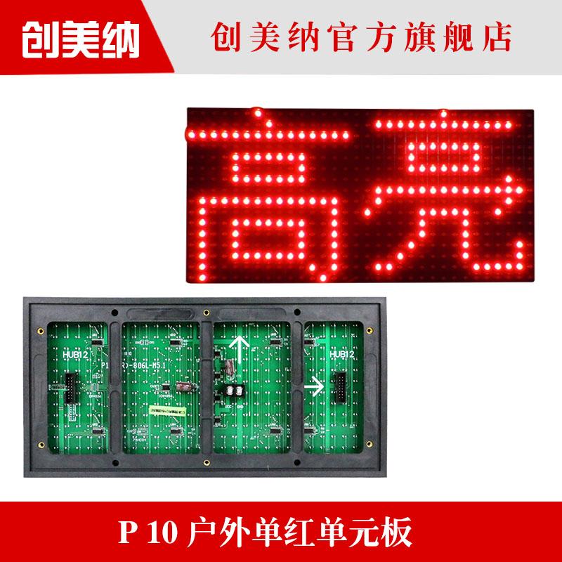P10户外单红色单元板 大灯珠红黄蓝绿白色led显示屏幕单元板