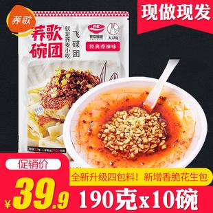 【10碗】蕎歌碗托 山西特產小吃碗團柳林蕎面碗禿即食速食涼皮