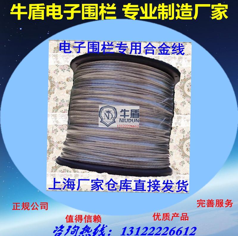 Электронный забор сплав линия 7 ядро 20# высокое давление умный импульс электричество чистый неделю мир вызовите полицию оборудование общий сплав линия