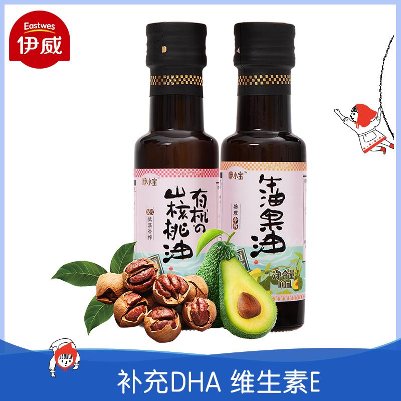 伊威DHA有机核桃油牛油果油热炒油宝宝食用辅食油 送婴幼儿辅食