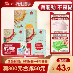 伊威宝宝3盒婴幼儿营养面食蔬菜面