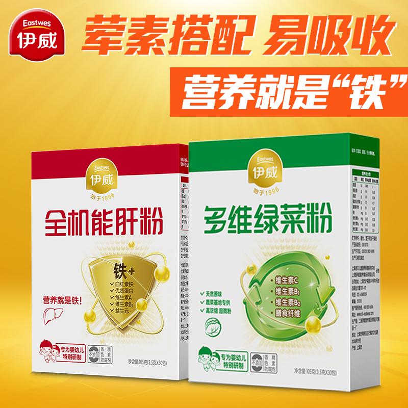 伊威輔食嬰兒全機能肝粉綠色蔬菜粉寶寶食品輔食嬰幼兒輔食肝粉