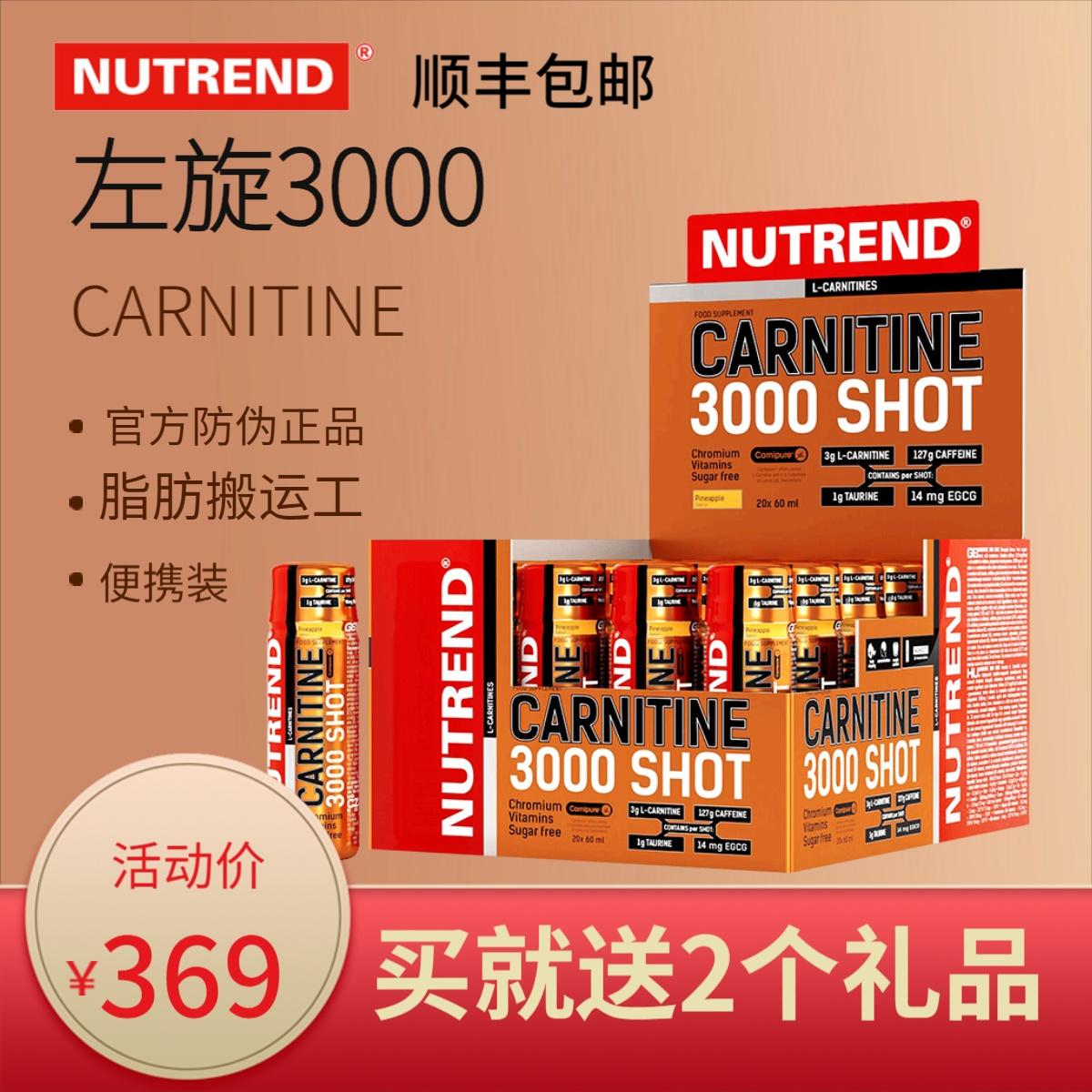 11月12日最新优惠Nutrend诺特兰德左旋肉碱3000 液态液体左旋肉碱3000