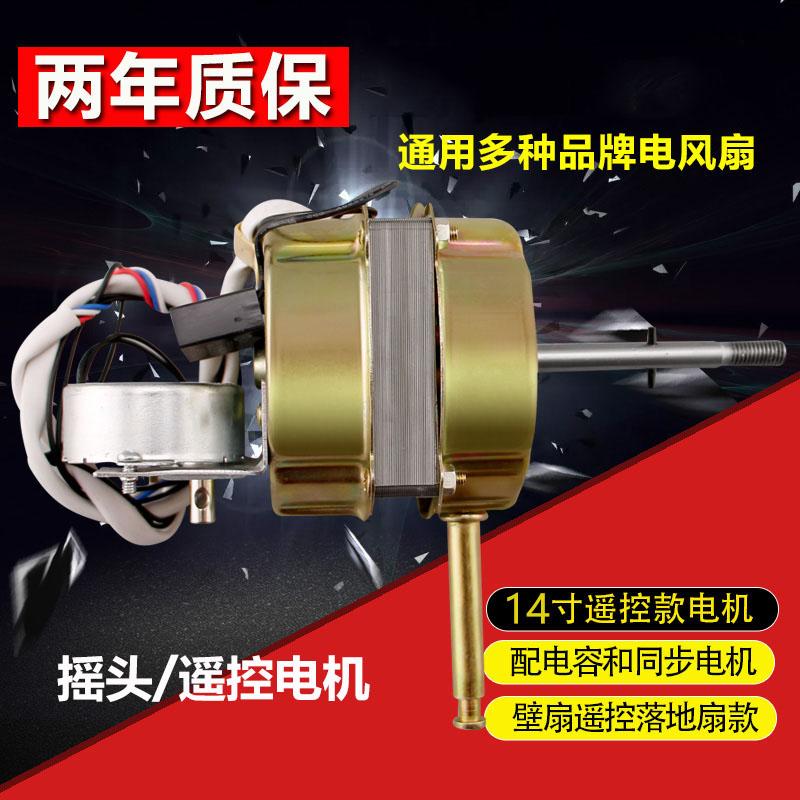 电风扇电机家用落地扇台扇壁扇马达通用摇头遥控纯铜电机配件60w