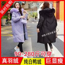 反季羽绒服女中长款加肥加大码200斤270胖MM宽松显瘦白鸭绒外套冬
