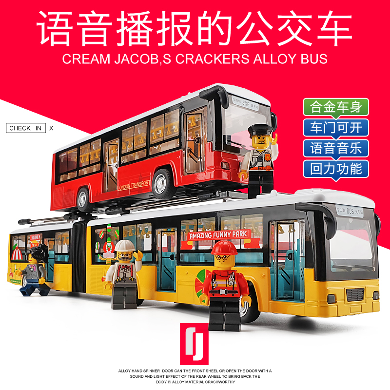 公交车儿童公共巴士玩具车汽车模型仿真合金开门男孩 大巴车玩具
