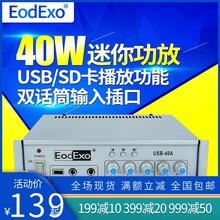 EodExo USB-40A定压小功放机公共广播USB播放U盘喇叭功放40W蓝牙