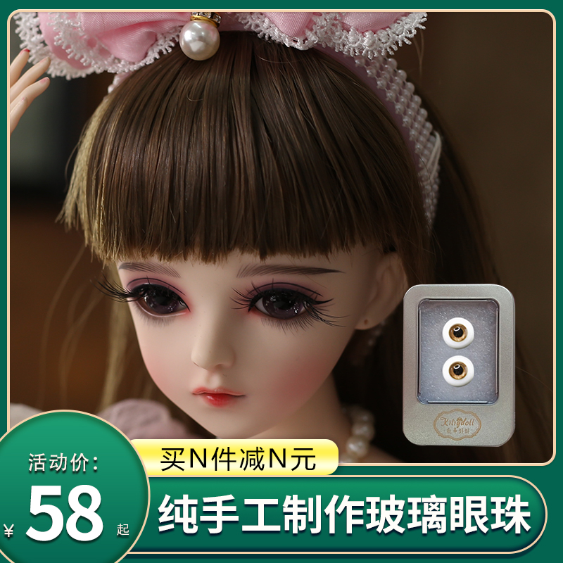 Doris Katie doll eye changing suit BJD doll make-up simulation glass three-dimensional eyes