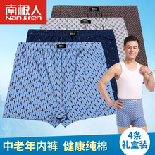 Antarctic Quadrangle Bottom Pure Cotton Middle-aged and Old Men's Underwear Men's Flat Pants Father's Large Size Loose All-cotton Old Man