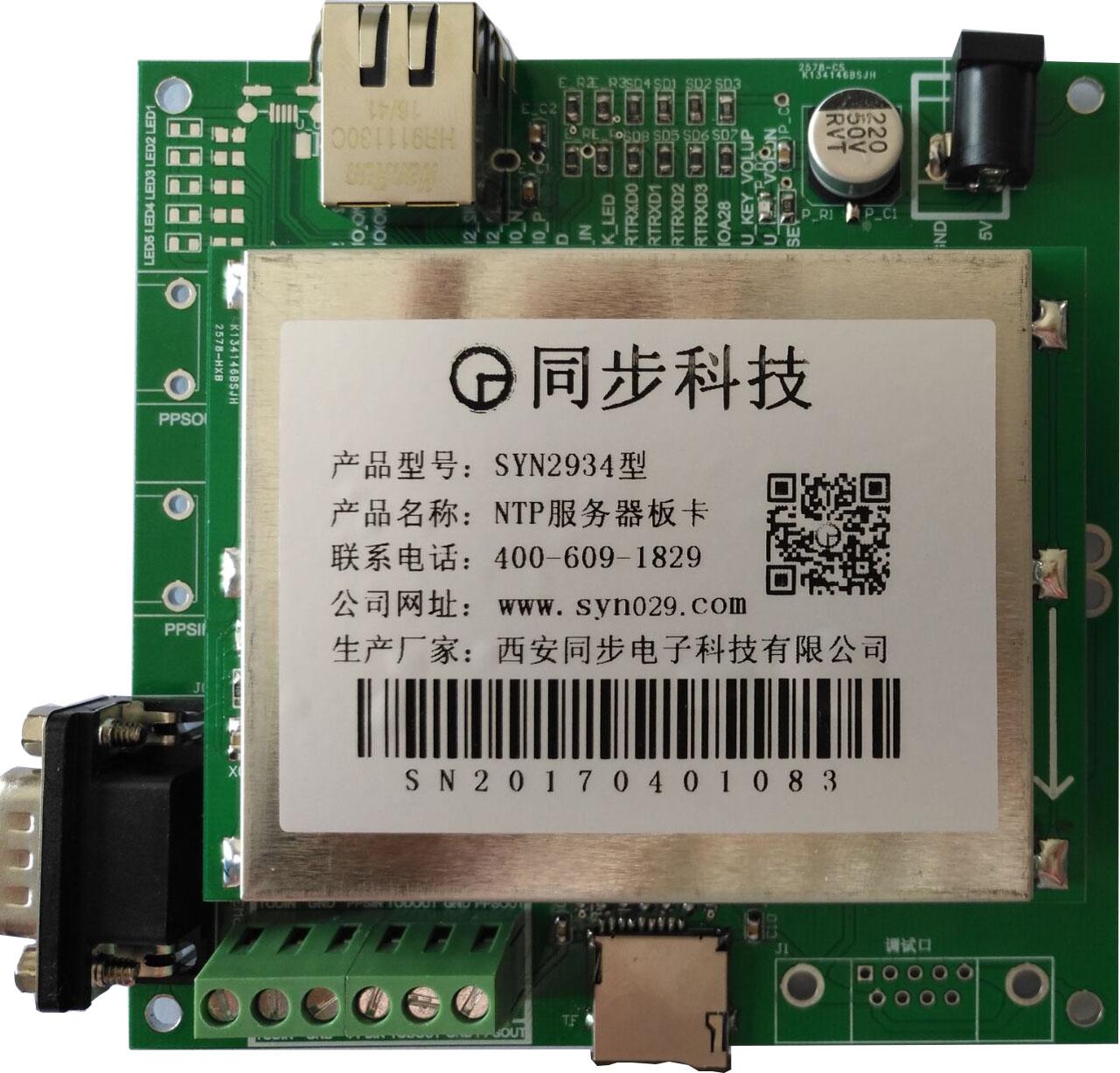 批量销售包邮ntp服务器核心模块 sntp校时卡 ntp千兆网络板2934