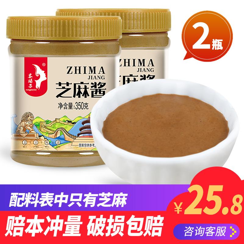 古松 芝麻酱350g*2热干拌面酱无添加火锅蘸料调料麻酱瓶装