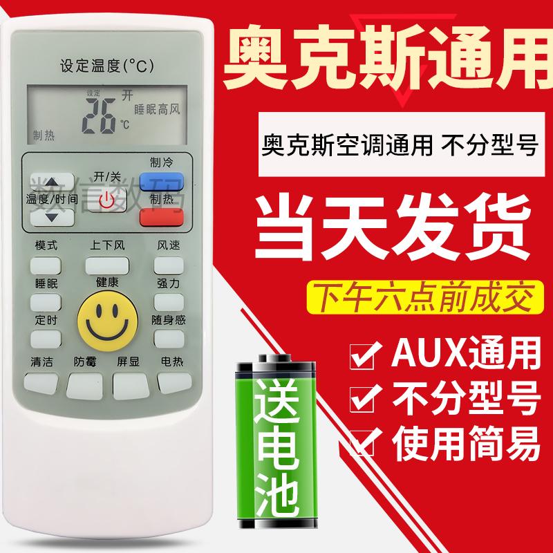 AUX奥克斯空调遥控器万能通用YKR-H/008 009 kfr-25gw 35gw摇控板