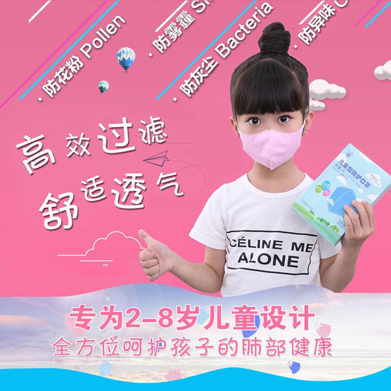 永质儿童口罩一次性3D立体四层防尘飞沫透气男童女童小孩学生宝宝