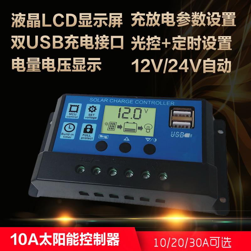 太阳能控制器30A液晶光伏发电控制器路灯控制器充电器