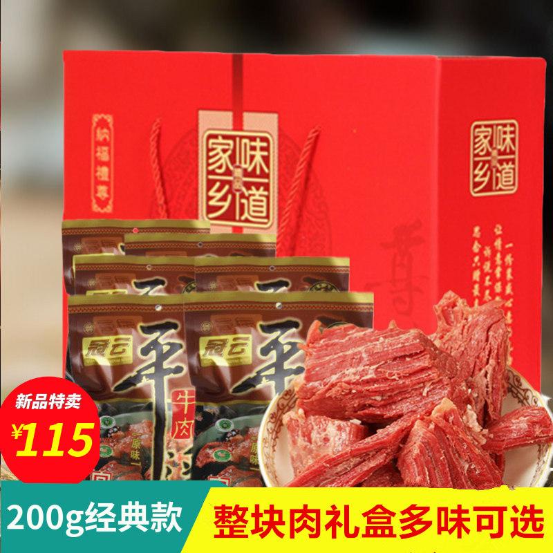 冠云平遥牛肉礼盒200gx6袋原味酱卤大块牛肉干家庭零食熟食包邮