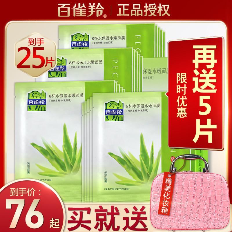 (用15元券)百雀羚女保湿收缩毛孔八杯水海藻