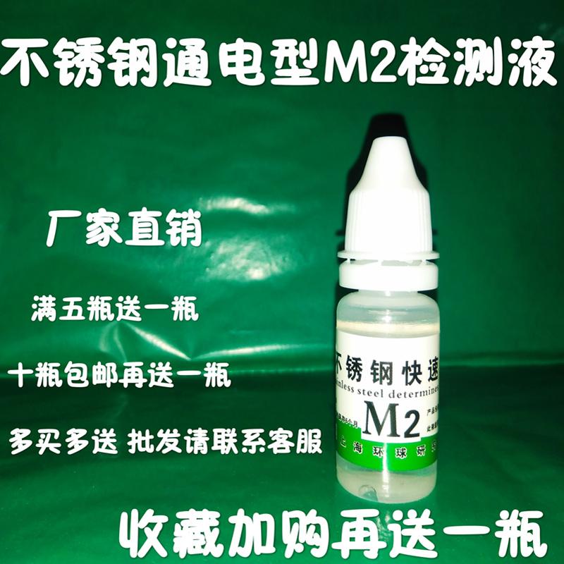 M2不锈钢检测药水316化验分析鉴定识别液化学成分测定液白钢鉴别