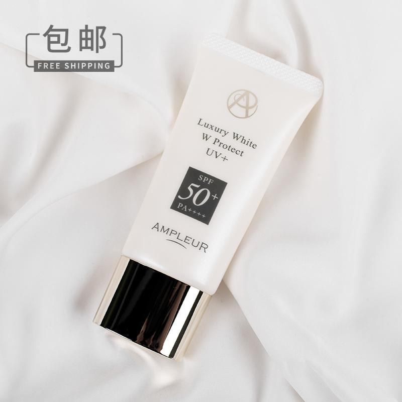 白防晒乳霜mei白亮肤含美容液huan新版Ampleur日本仇大哥