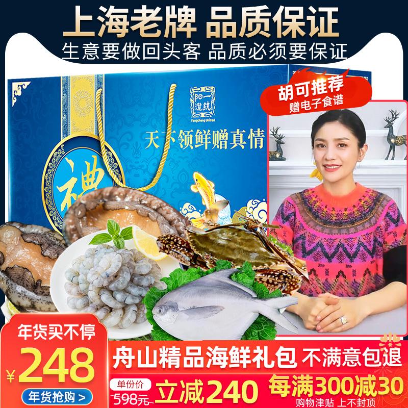 1088型舟山海鲜年货礼盒大礼包冷冻水产生鲜特产置办春节送整箱装