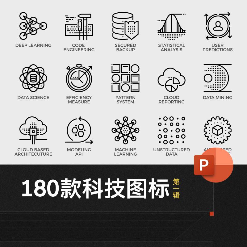 0036第1辑科技感细线PPT图标icon大数据硬件网站设计素材形状5g云