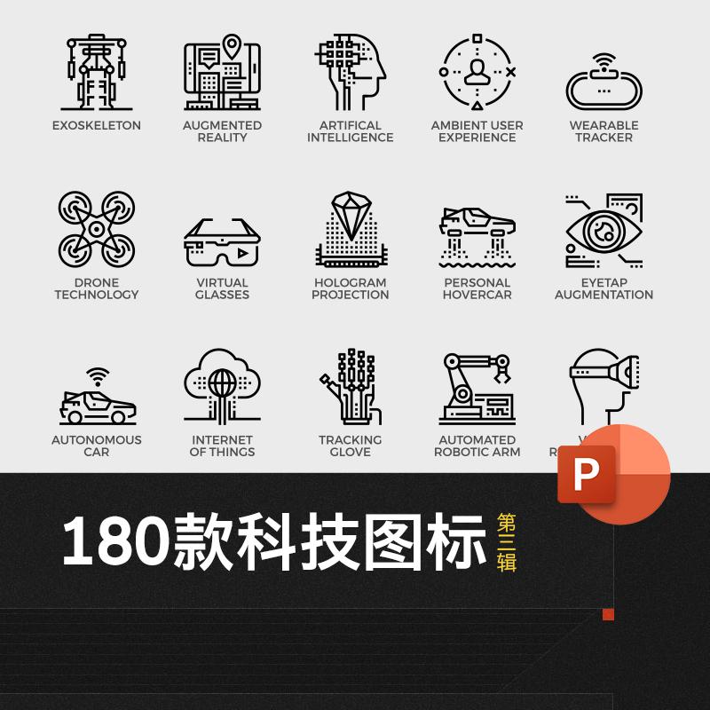 0038第3辑科技感细线PPT图标icon大数据硬件网站设计素材职业未来