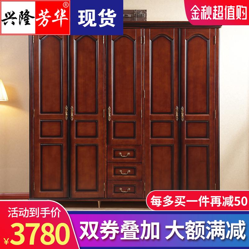 兴隆芳华美式实木衣柜实对开门衣柜美式乡村衣橱五门大衣柜限100000张券