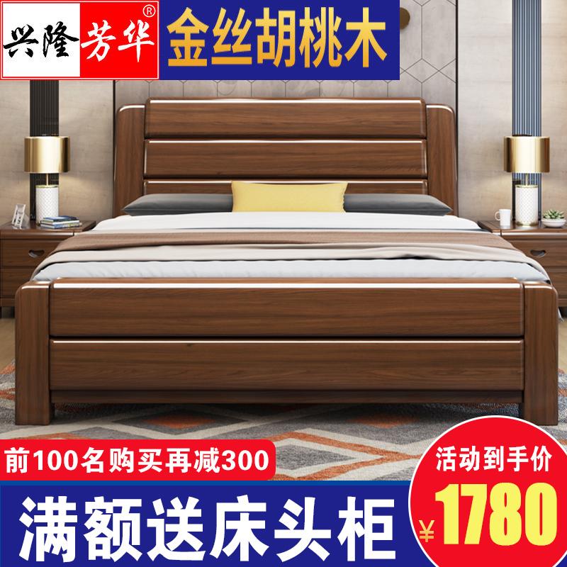 金丝胡桃木实木床1.8米现代简约双人床高箱储物婚床新中式1.5M床