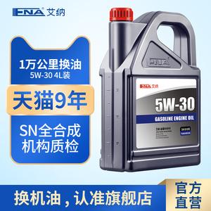 艾纳5W-30全合成机油正品汽车四季保养机油汽油发动机润滑油4L