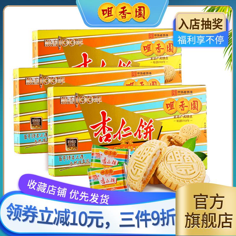 咀香园杏仁饼夹肉广东中山特产零食80后怀旧糕点210g*3盒独立包装