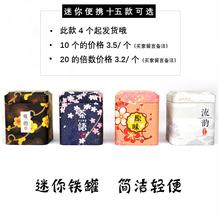 【风吕敷】日式迷你茶叶罐 密封碎花铁盒马口铁便携收纳茶叶罐