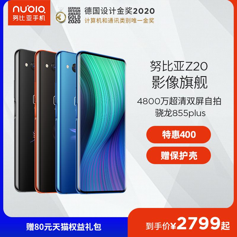 nubia /努比亚z20曲面屏手机