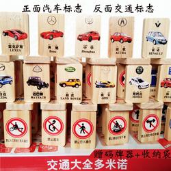 幼儿园安全交通标志牌 汽车图标大全多米诺骨牌儿童益智3-6岁玩具