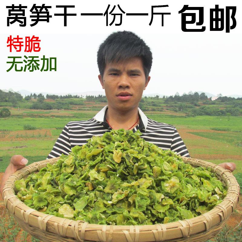 新货莴笋干500g包邮脆干莴笋片农家自制脱水蔬菜干货土特产非贡菜