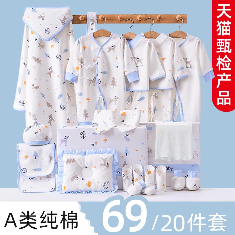 新生儿礼盒见面礼套装出生婴儿衣服初生宝宝母婴用品大全满月礼物