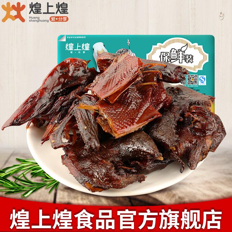煌上煌保鲜装酱鸭200g江西酱板鸭休闲麻辣礼盒装熟食香辣