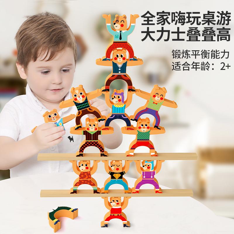 兒童疊疊樂積木平衡大力士疊疊高親子互動桌游戲3歲2男孩益智玩具