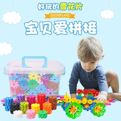 雪花片儿童积木塑料拼插玩具3-6周岁益智男孩1-2女拼装拼插幼儿园