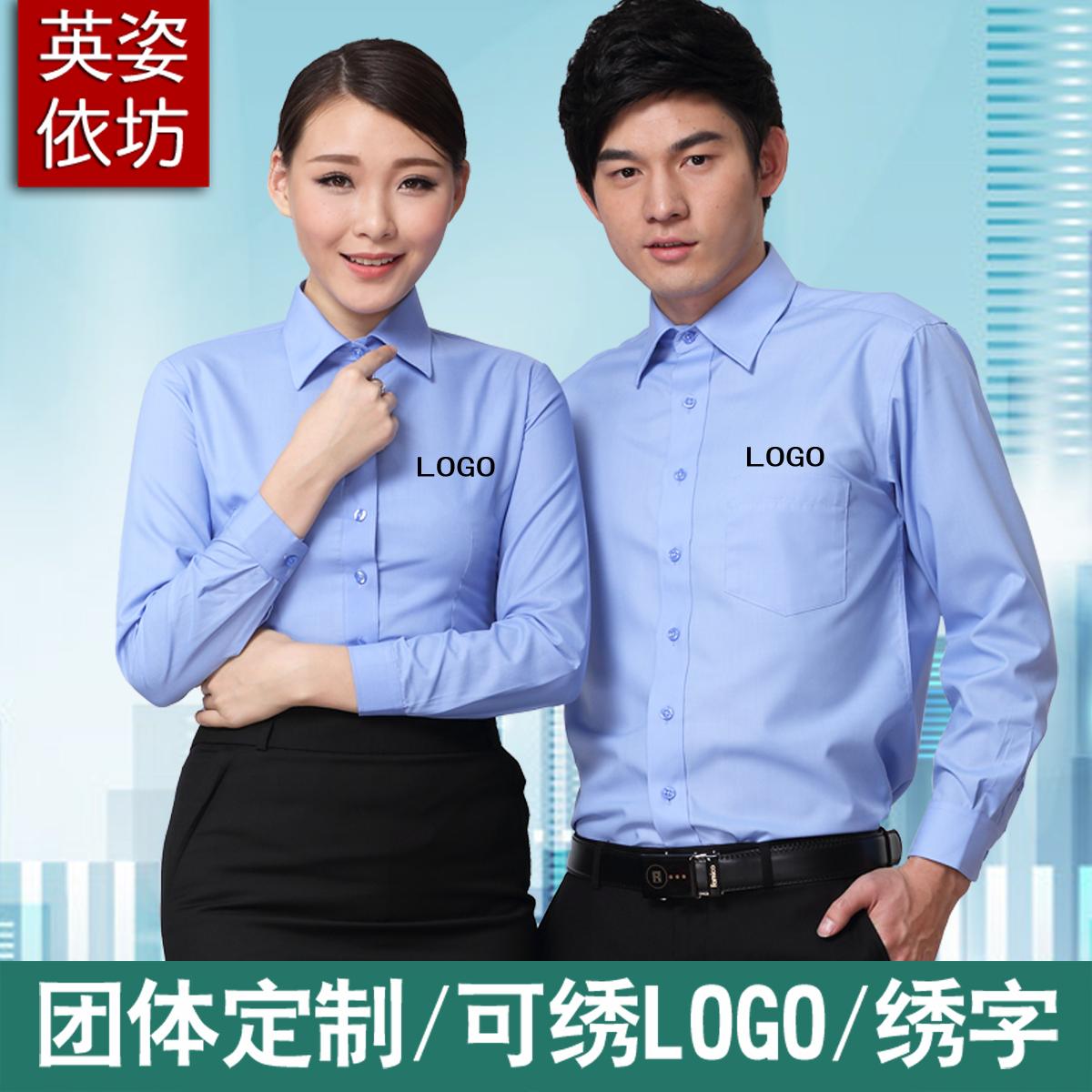 定制男女长袖纯色宽松上班衬衫物业公司酒店员工工作厂服绣LOGO字