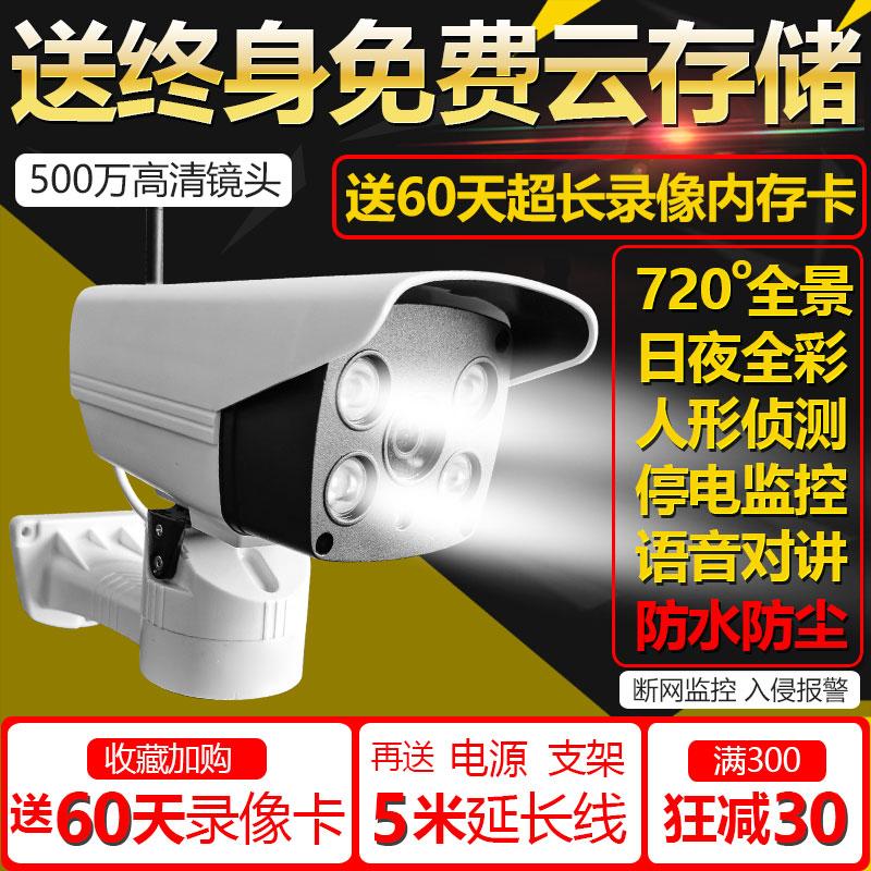 免费云存储无线网络监控摄像头远程夜视高清1080P家用一体机储存