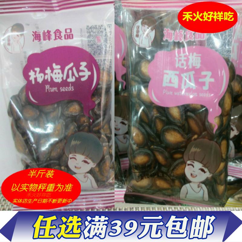 海峰炒货杨梅西瓜子  话梅西瓜子250g独立小包装 全场满39元包邮