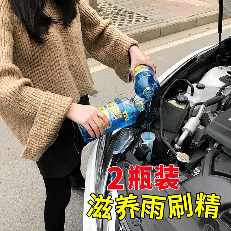 汽车玻璃水冬天四季通用冬季防冻型小车用雨刮水液零下0-40度批发券后15.80元